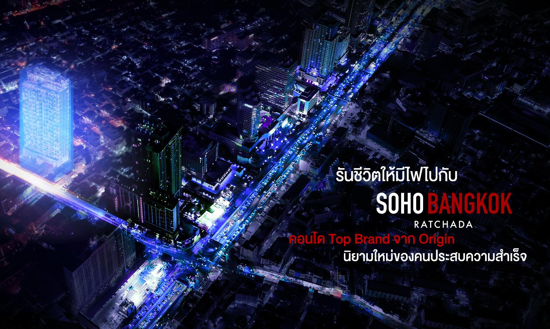 รันชีวิตให้มีไฟไปกับ SOHO Bangkok คอนโดฯ Top Brand จาก Origin นิยามใหม่ของคนประสบความสำเร็จ