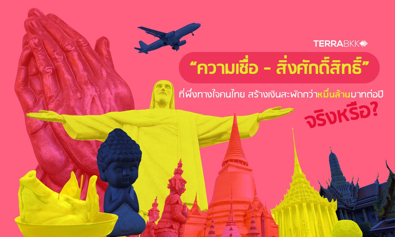 """""""ความเชื่อ - สิ่งศักดิ์สิทธิ์""""  ที่พึ่งทางใจคนไทย สร้างเงินสะพัดกว่าหมื่นล้านบาทต่อปี ...จริงหรือ?"""