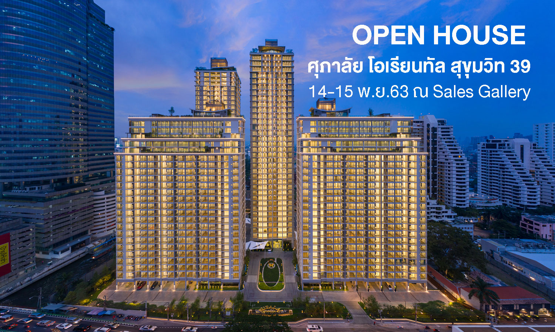 Open House  ศุภาลัย โอเรียนทัล สุขุมวิท 39 สร้างเสร็จสมบูรณ์ ใจกลางสุขุมวิท พบกันในงาน 14-15 พฤศจิกายน 2563 ณ Sales Gallery