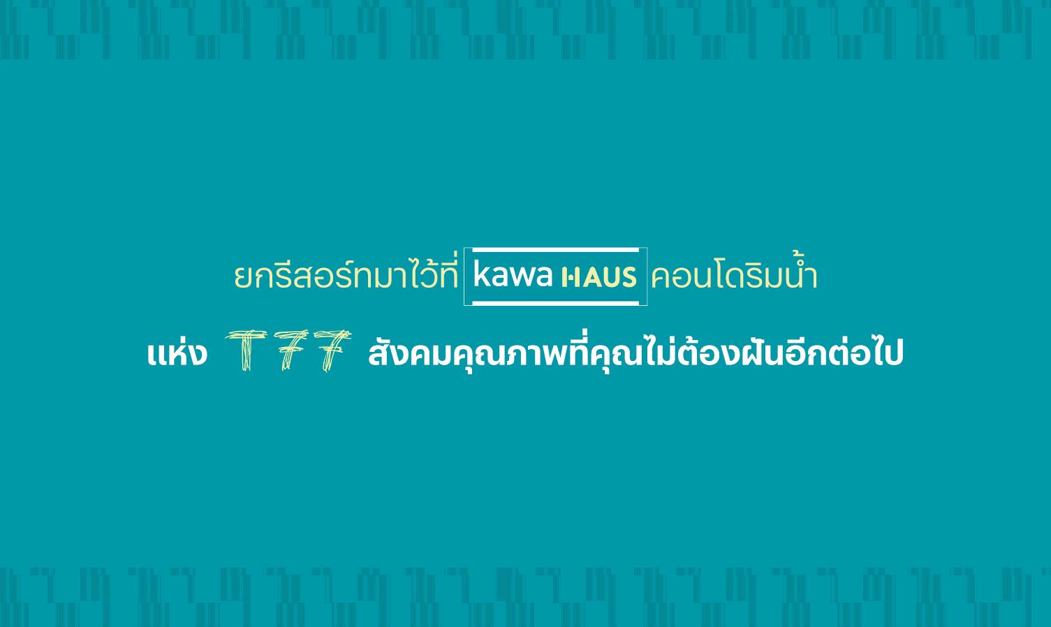 ยกรีสอร์ทมาไว้ที่ kawa HAUS คอนโดริมน้ำ แห่ง T77 สังคมคุณภาพที่คุณไม่ต้องฝันอีกต่อไป
