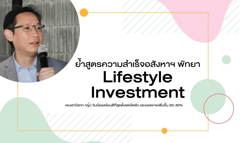 ย้ำสูตรความสำเร็จอสังหาฯ พัทยา Lifestyle Investment ของฮาบิแทท กรุ๊ป ยอดโอนดีที่สุดตั้งแต่เปิดตัว และยอดขายเพิ่มขึ้น 20-30%