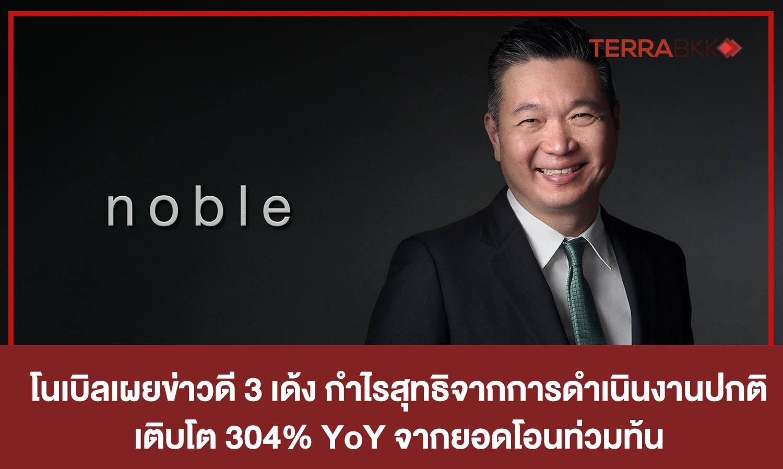 โนเบิลเผยข่าวดี 3 เด้ง กำไรสุทธิจากการดำเนินงานปกติ 9M/63 1,238 ล้านบาท เติบโต 304% YoY จากยอดโอนท่วมท้นทั้งลูกค้าไทยและต่างประเทศ พร้อมแตกพาร์และแจก Warrants ในอัตราส่วน 4:1 ให้แก่ผู้ถือหุ้นเดิม