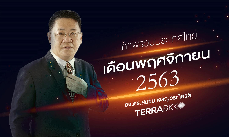 ภาพรวมประเทศไทย เดือนพฤศจิกายน 2563 **แย่ที่สุดในรอบปี**