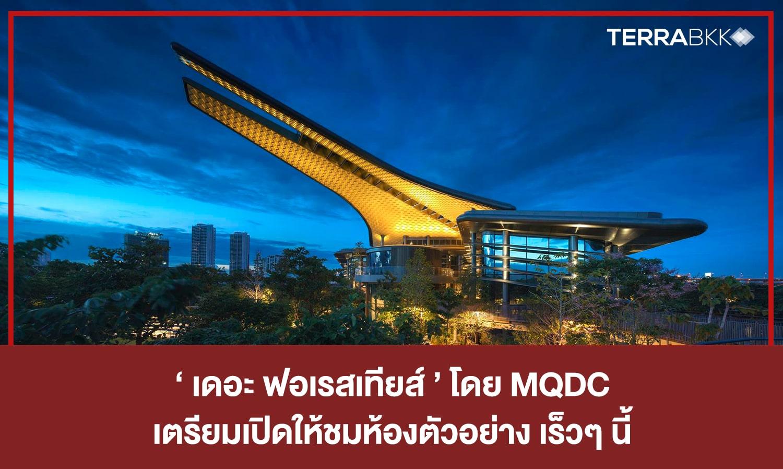 'เดอะ ฟอเรสเทียส์'โดยMQDCโครงการอสังหาฯ ใหญ่สุดของไทย  ตอกย้ำเชื่อมั่นเศรษฐกิจไทย เดินหน้าการก่อสร้าง  เตรียมเปิดให้ชมห้องตัวอย่าง พร้อมImmersive Experienceเร็วๆ นี้