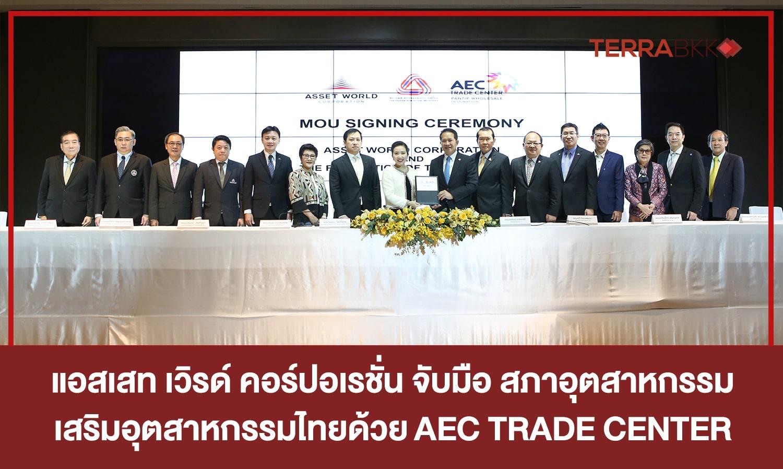 แอสเสท เวิรด์ คอร์ปอเรชั่น จับมือ สภาอุตสาหกรรมแห่งประเทศไทย เสริมความแกร่งอุตสาหกรรมไทย ผ่านโครงการAEC TRADE CENTER – PANTIP WHOLESALE DESTINATION