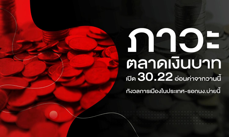 ภาวะตลาดเงินบาท: เปิด 30.22 อ่อนค่าจากวานนี้ กังวลการเมืองในประเทศ-รอกนง.บ่ายนี้
