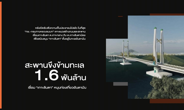 """สะพานขึงข้ามทะเล 1.6 พันล้าน เชื่อม """"เกาะลันตา"""" หนุนท่องเที่ยวอันดามัน"""