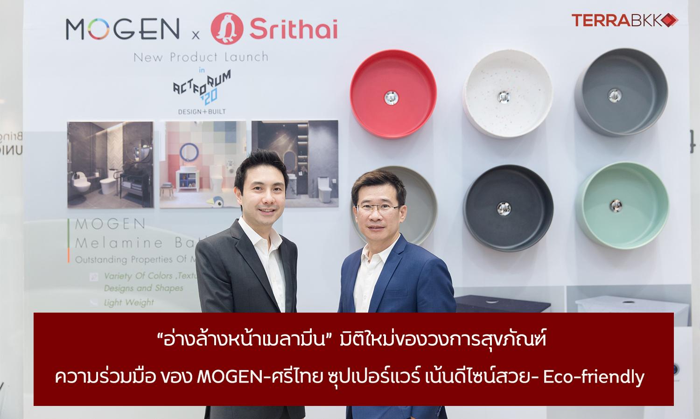 """""""อ่างล้างหน้าเมลามีน"""" มิติใหม่ของวงการสุขภัณฑ์  ความร่วมมือ ของ MOGEN-ศรีไทย ซุปเปอร์แวร์ เน้นดีไซน์สวย- Eco-friendly"""