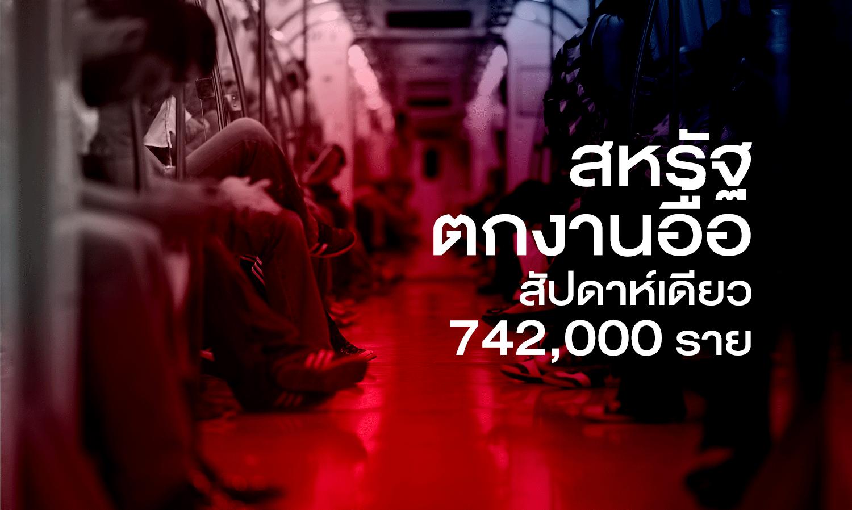 สหรัฐตกงานอื้อ สัปดาห์เดียว 742,000 ราย