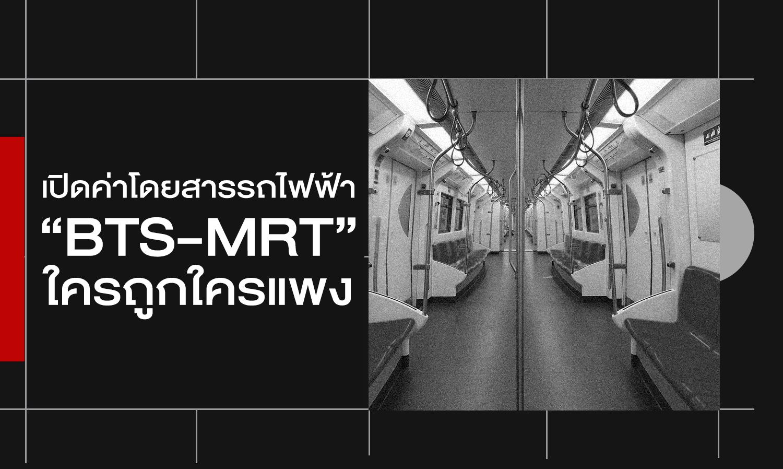 """เปิดค่าโดยสารรถไฟฟ้า """"BTS-MRT"""" ใครถูกใครแพง"""