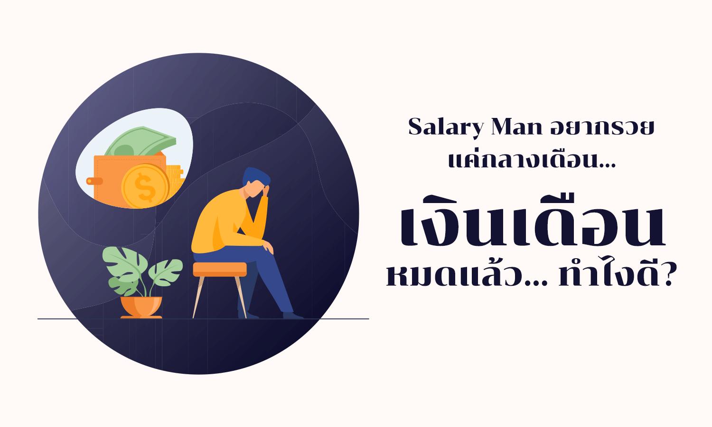 Salary Man อยากรวย แค่กลางเดือน… แต่เงินเดือนหมดแล้ว… ทำไงดี?