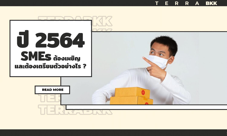 ปี 2564 SMEs ต้องเผชิญ และต้องเตรียมตัวอย่างไร ?