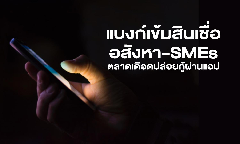 แบงก์เข้มสินเชื่ออสังหา-SMEs ตลาดเดือดปล่อยกู้ผ่านแอป