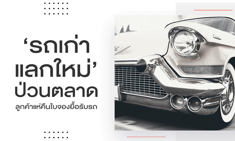 'รถเก่าแลกใหม่' ป่วนตลาด ลูกค้าแห่คืนใบจอง-ยื้อรับรถ