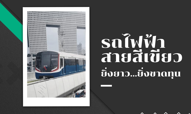 รถไฟฟ้าสายสีเขียว ยิ่งยาว…ยิ่งขาดทุน