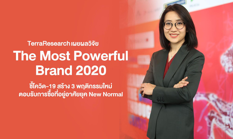 "TerraResearch เผยผลวิจัย ""The Most Powerful Brand 2020""  ชี้โควิด-19 สร้าง 3 พฤติกรรมใหม่ตอบรับการซื้อที่อยู่อาศัยยุค New Normal"