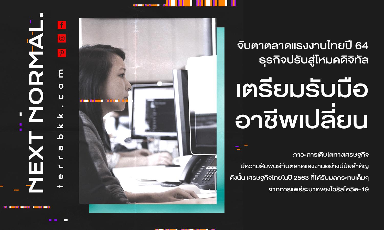 จับตาตลาดแรงงานไทยปี-64-ธุรกิจปรับสู่โหมดดิจิทัลเตรียมรับมืออาชีพเปลี่ยน