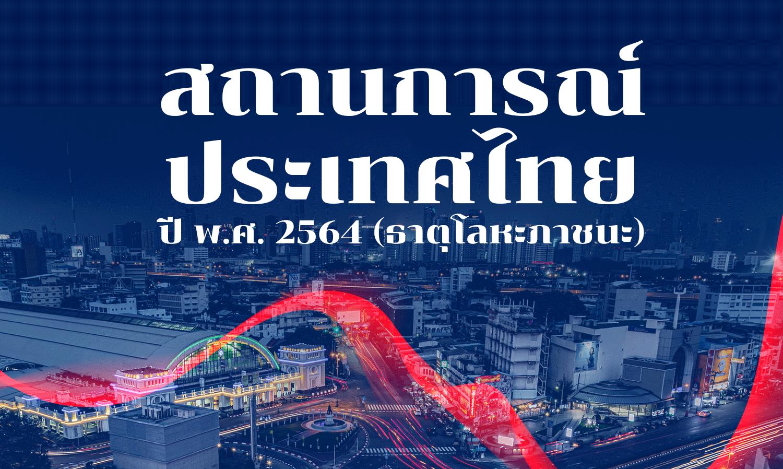 สถานการณ์ประเทศไทย ปี พ.ศ. 2564 (ธาตุโลหะภาชนะ)