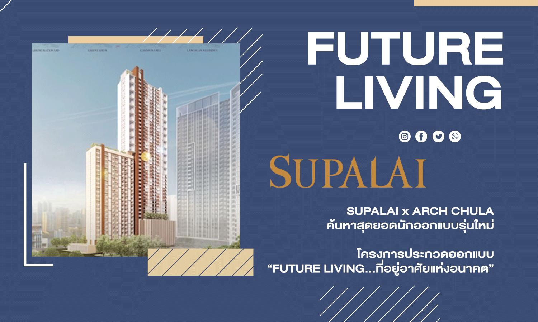 """SUPALAI x ARCH CHULA ค้นหาสุดยอดนักออกแบบรุ่นใหม่ โครงการประกวดออกแบบ """"FUTURE LIVING…ที่อยู่อาศัยแห่งอนาคต"""""""