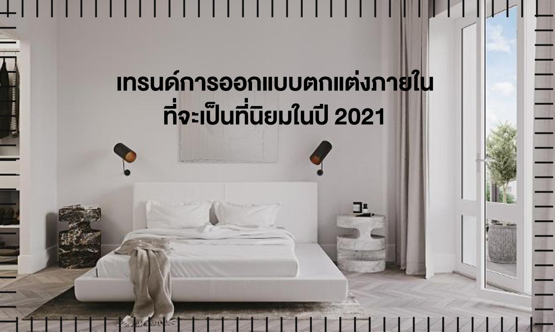 เทรนด์การออกแบบตกแต่งภายในที่จะเป็นที่นิยมในปี 2021