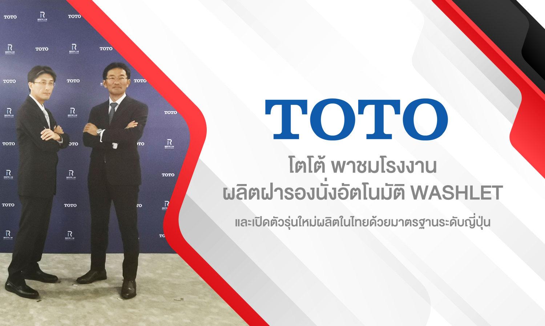 โตโต้พาชมโรงงานผลิตฝารองนั่งอัตโนมัติ WASHLET และเปิดตัวฝารองนั่งอัตโนมัติรุ่นใหม่ล่าสุดที่ผลิตในประเทศไทยด้วยมาตรฐานระดับญี่ปุ่น