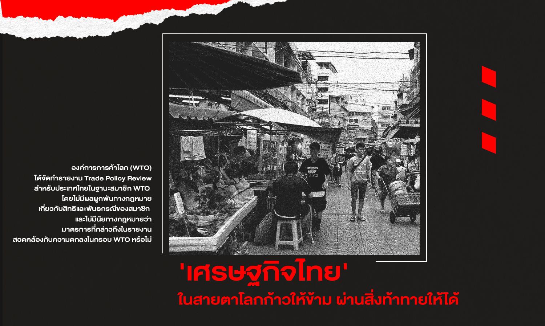 -เศรษฐกิจไทย-ในสายตาโลกก้าวให้ข้าม-ผ่านสิ่งท้าทายให้ได้