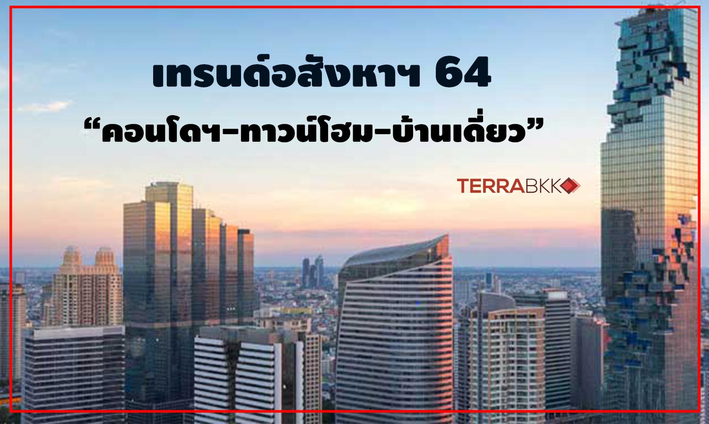 """จับเทรนด์อสังหาฯปี 64 """"คอนโดฯ-ทาวน์โฮม-บ้านเดี่ยว"""" เจาะตลาด Real Demand"""