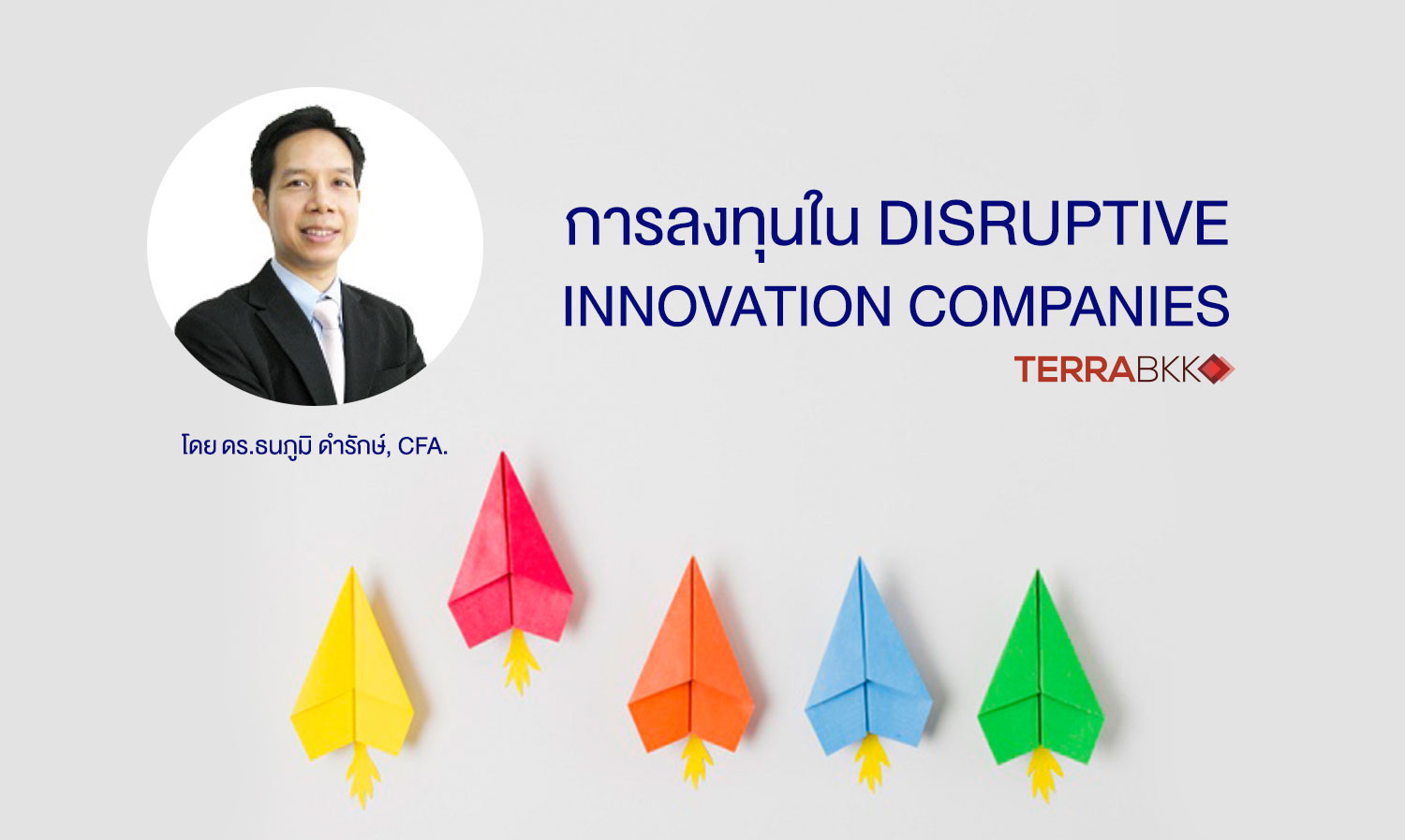การลงทุนใน disruptive innovation companies