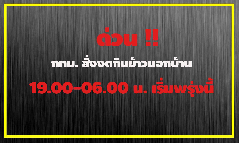 กทม. ประกาศเข้ม สั่งงดกินข้าวนอกบ้าน 19.00-06.00 น. เริ่มพรุ่งนี้