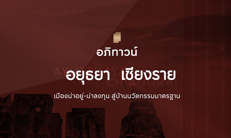 อภิทาวน์ by AP Thai บุกอยุธยา-เชียงราย เมืองน่าอยู่-น่าลงทุน สู่บ้านนวัตกรรมมาตรฐาน