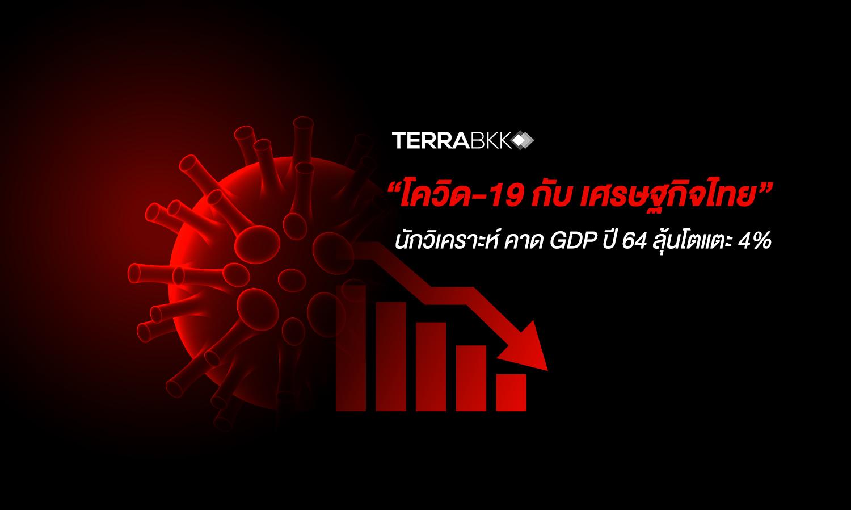 """""""โควิด-19 กับ เศรษฐกิจไทยปี 64"""""""