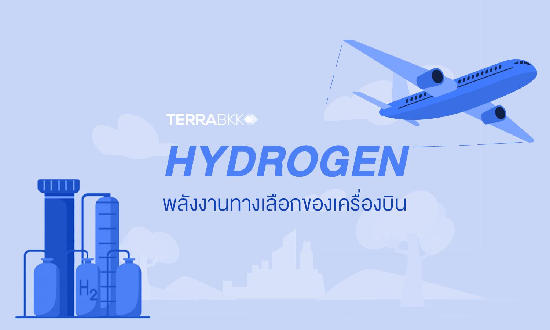 Hydrogen พลังงานทางเลือกของเครื่องบิน