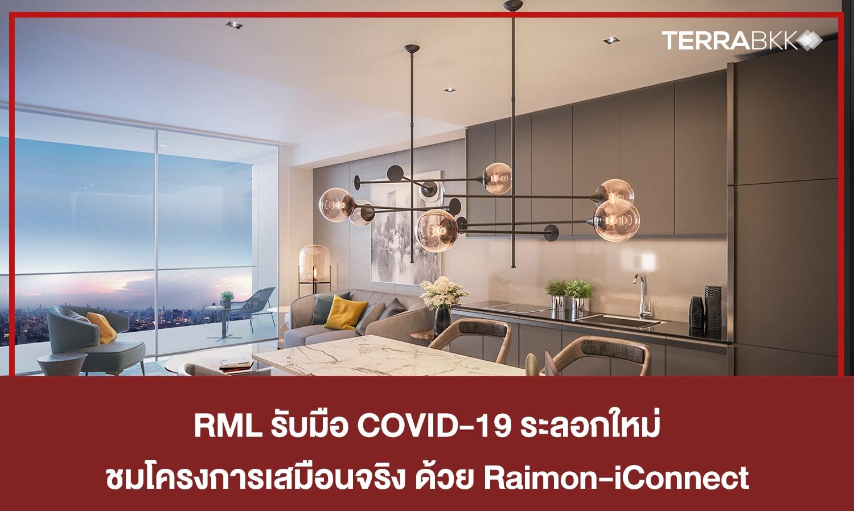 RML รับมือ COVID-19 ระลอกใหม่ กระตุ้นยอดขายลูกค้าไฮเอนด์  ชมโครงการเสมือนจริง ด้วย Raimon-iConnect หรือจองเข้าชมแบบ Private tour