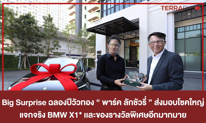 """Big Surprise ฉลองปีวัวทอง """"พาร์ค ลักชัวรี่"""" ส่งมอบโชคใหญ่  แจกจริง BMW X1* เเละของรางวัลพิเศษอีกมากมายรวม 31 รางวัล"""