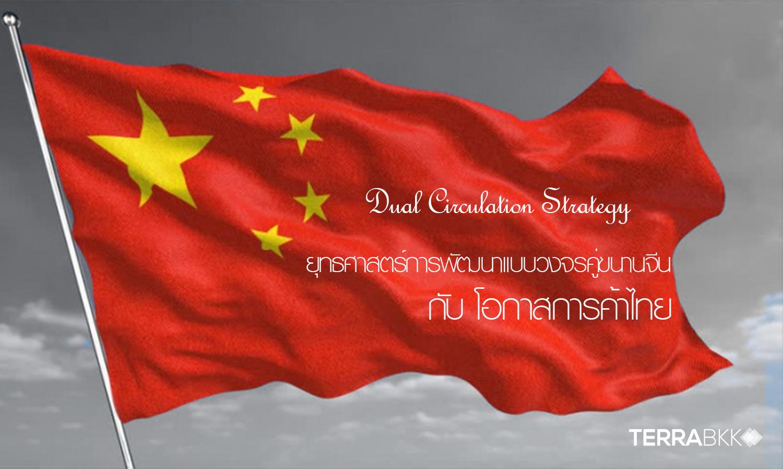 จีนปรับยุทธศาสตร์ชาติ 5 ปี สู่การพัฒนาแบบวงจรคู่ขนานในประเทศ และโอกาสการค้าไทย