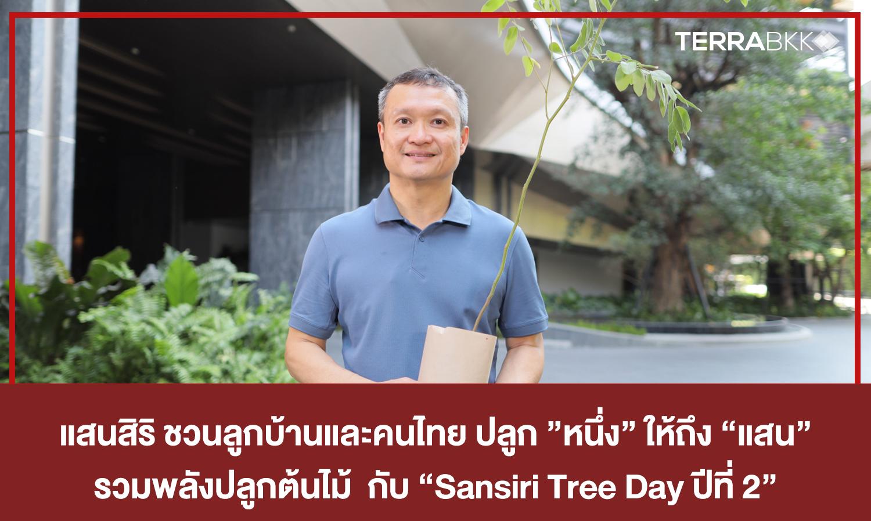"""แสนสิริ ชวนลูกบ้านและคนไทย ปลูก """"หนึ่ง"""" ให้ถึง """"แสน"""" รวมพลังปลูกต้นไม้ ขยายพื้นที่สีเขียว เพื่อโลก เพื่อเรา กับ """"Sansiri Tree Day ปีที่ 2"""""""
