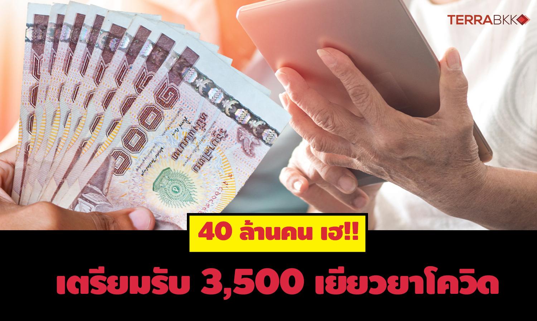"""รัฐบาลคาด 40 ล้านคน ได้ 3,500 เยียวยาโควิด ผู้ถือ """"บัตรคนจน"""" รับรวม 4,300 บ./ด."""