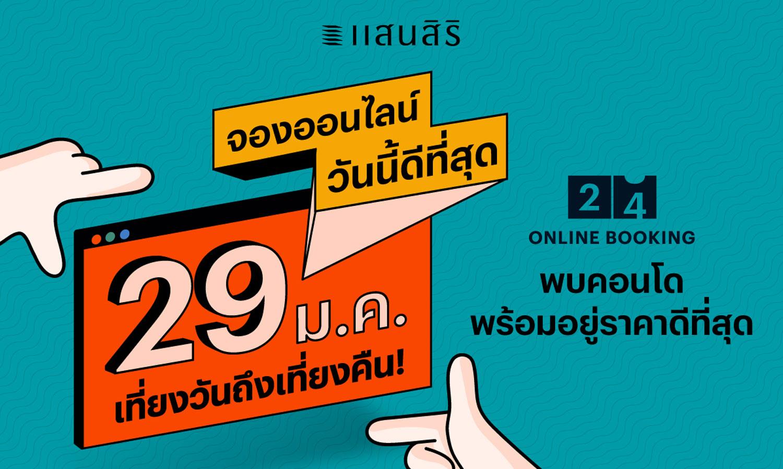"""แสนสิริ ส่งคอนโดฯพร้อมอยู่ราคาดีที่สุด เริ่มต้น1.39ลบ.  เตรียมจองพร้อมกัน29ม.ค. นี้!บน """"Sansiri 24 Online Booking"""" เท่านั้น"""