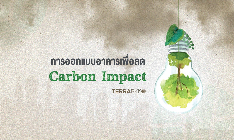 การออกแบบ-อาคาร-เพื่อลด-Carbon-Impact