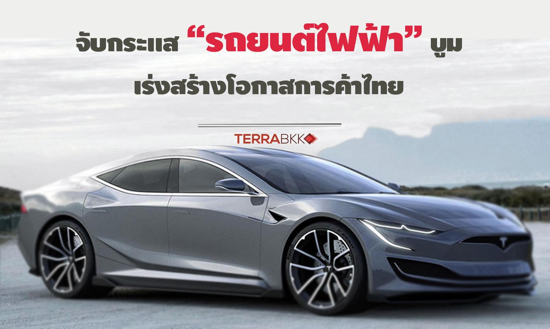 จับกระแสรถยนต์ไฟฟ้าโลกบูม เร่งสร้างโอกาสการค้าไทย