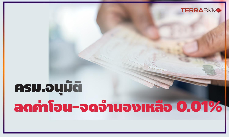 ครม.อนุมัติแพ็กเกจ ลดค่าโอน-จดจำนองเหลือ 0.01% -ยืดจ่ายภาษีเงินได้บุคคลธรรมดาปี 2563