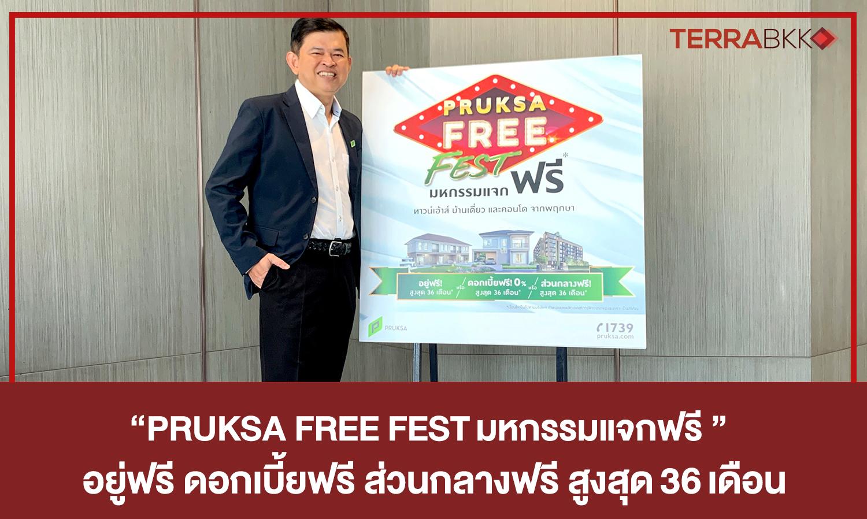 """""""PRUKSA FREE FESTมหกรรมแจกฟรี """"  อยู่ฟรี ดอกเบี้ยฟรี ส่วนกลางฟรี สูงสุด36เดือน"""