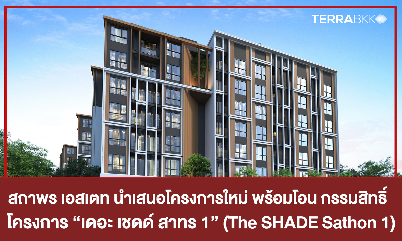 """พร้อมโอนกรรมสิทธิ์ โครงการ """"เดอะ เชดด์ สาทร 1"""" (The SHADE Sathon 1)"""