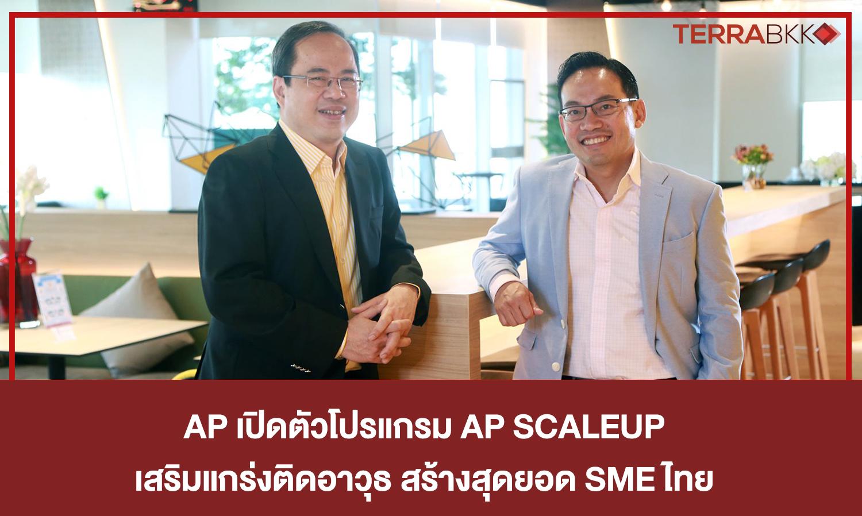 AP เปิดตัวโปรแกรม AP SCALEUPเสริมแกร่งติดอาวุธ สร้างสุดยอด SME ไทย