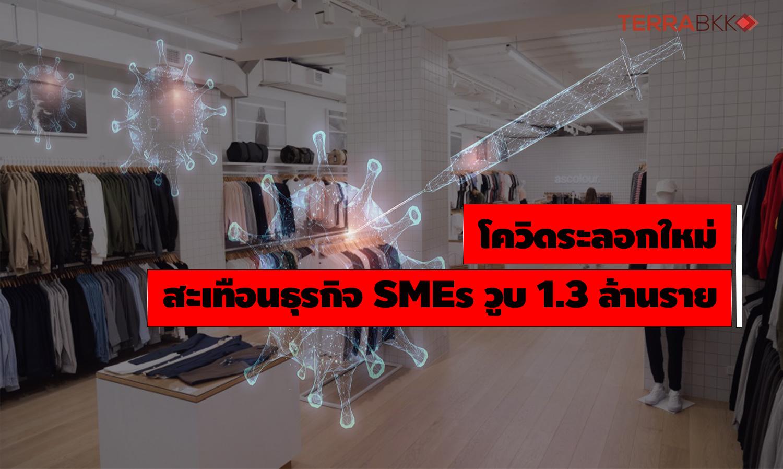 โควิดระลอกใหม่ สะเทือนธุรกิจ SMEs วูบ 1.3 ล้านราย
