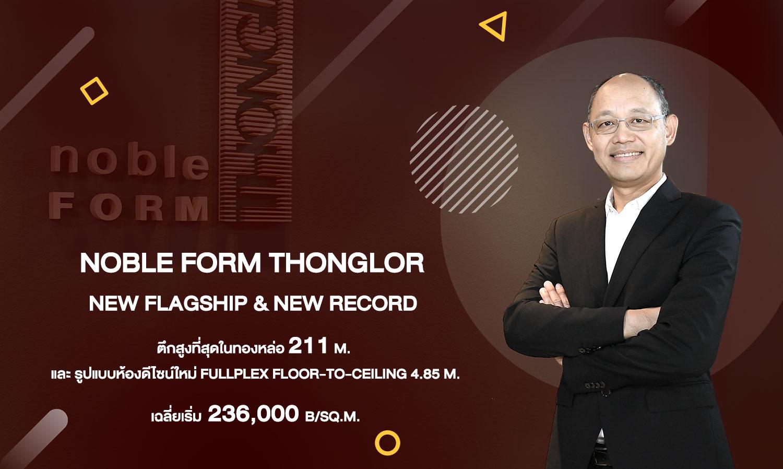 Noble Form Thonglor New Flagship & New Record  ตึกสูงที่สุดในทองหล่อ 211 m. และ รูปแบบห้องดีไซน์ใหม่ Fullplex Floor-to-ceiling 4.85 m. เฉลี่ยเริ่ม 236,000 B/SQ.M.
