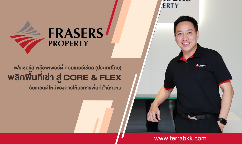 เฟรเซอร์ส พร็อพเพอร์ตี้ คอมเมอร์เชียล (ประเทศไทย) พลิกพื้นที่เช่า Core & Flex เทรนด์ใหม่ของการให้บริการพื้นที่สำนักงาน