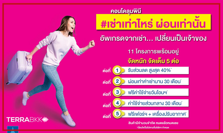 lpn-เปิดตัวแคมเปญ-เช่าเท่าไหร่-ผ่อนเท่านั้น-หนุนคนไทยมีบ้านเป็นของตัวเอง