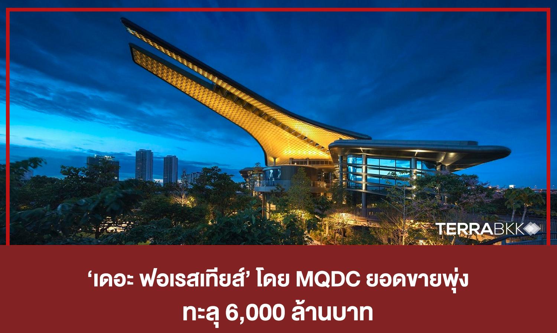'เดอะ ฟอเรสเทียส์' โดย MQDC ยอดขายพุ่ง  ทะลุ 6,000 ล้านบาท
