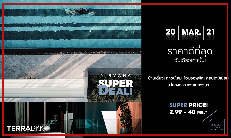 """เนอวานา จัดแคมเปญ""""Nirvana Super Deal2021""""ราคาที่ดีที่สุดแห่งปี!  เพียงวันเดียวเท่านั้น... ด้วยราคาที่ดีที่สุดในรอบปี เริ่มต้น2.99-40ลบ."""